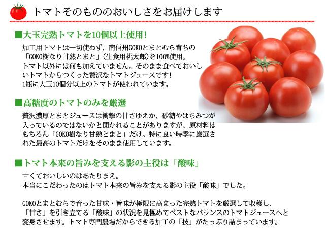 GOKOとまとむらで育った甘味・旨味が極限に高まった完熟トマトを厳選して収穫し、「甘さ」を引き立てる「酸味」の状況を見極めてベストなバランスのトマトジュースへと変身させます。