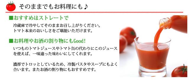 冷蔵庫で冷やしてそのままお召し上がりください。トマト本来のおいしさをご堪能いただける贅沢濃厚とまとジュースです。