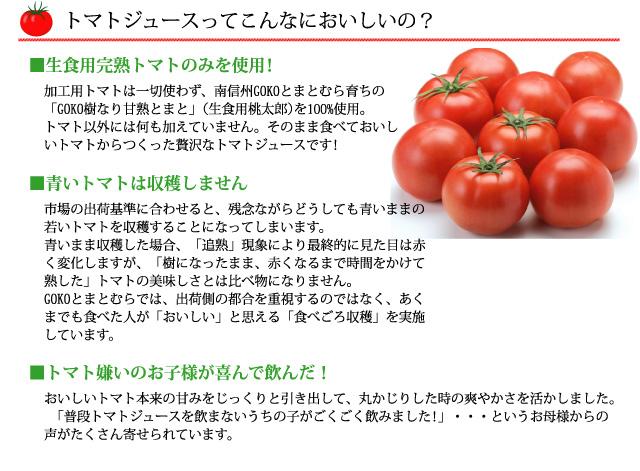 「樹なり甘熟とまとジュース」は、生食用桃太郎を100%使用。<br /> そのまま食べておいしいトマトからつくった贅沢なトマトジュースです!