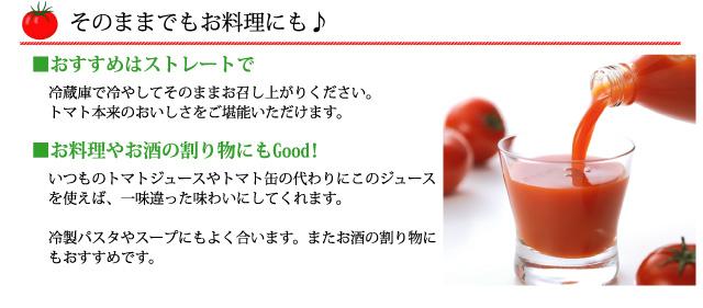 「樹なり甘熟とまとジュース」は冷蔵庫で冷やしてそのままお召し上がりください。トマト本来のおいしさをご堪能いただけます。