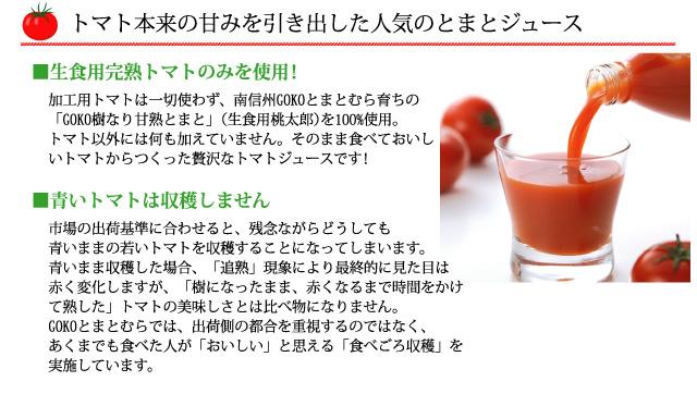 トマト本来の甘みを引き出した人気のとまとジュース「樹なり甘熟とまとジュース