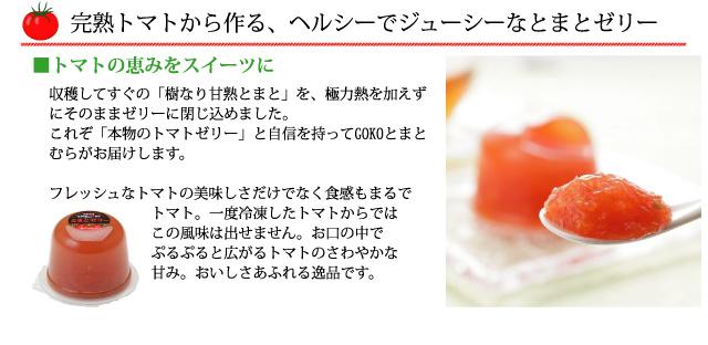 完熟トマトから作る、ヘルシーでジューシーなとまとゼリー