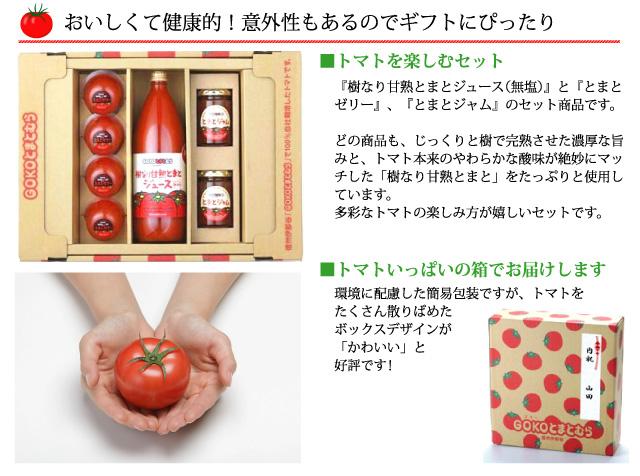おいしくて健康的!意外性もあるのでギフトにぴったりなトマトづくしのセットです