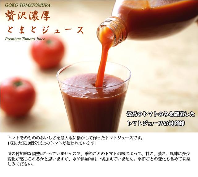 トマトそのもののおいしさを最大限に活かして作ったトマトジュースです。1瓶に大玉10個分以上のトマトが使われています!