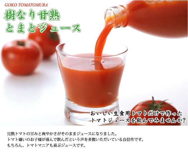 おいしい生食用トマトだけで作った「樹なり甘熟とまとジュース」を飲んでみませんか。