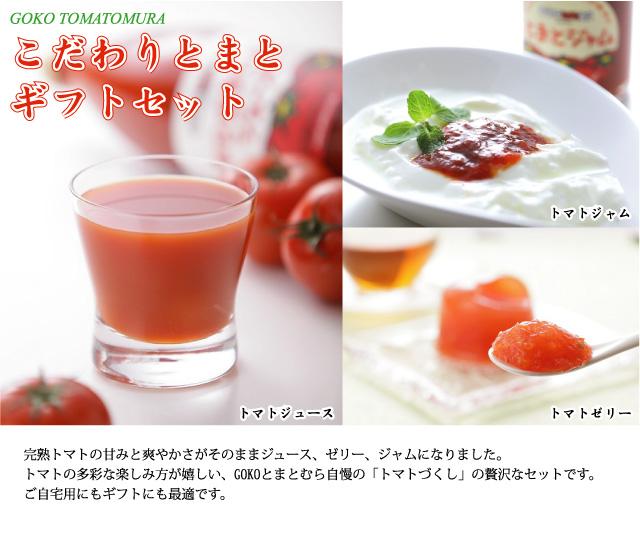 完熟トマトの甘みと爽やかさがそのままジュース、ゼリー、ジャムになりました。