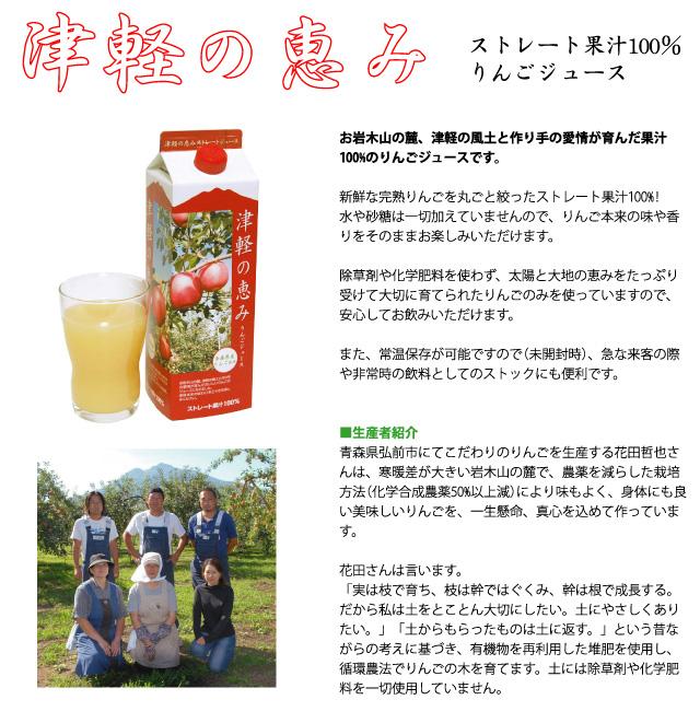 生産者限定!青森県産花田りんごを使った、素朴でやさしい味わいの果汁100%ストレートジュースです。(生産者:有限会社宝荘、花田哲也さん)