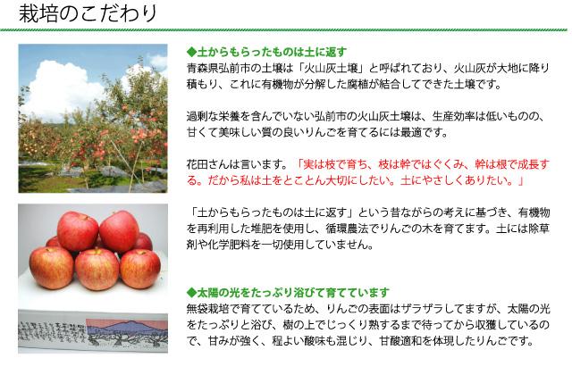 「土からもらったものは土に返す」という昔ながらの考えに基づき、有機物を再利用した堆肥を使用し、循環農法でりんごの木を育てます。土には除草剤や化学肥料を一切使用していません。
