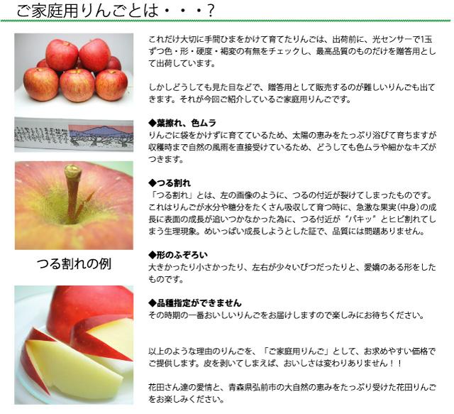 これだけ大切に手間ひまをかけて育てたりんごは、出荷前に、光センサーで1玉ずつ色・形・硬度・褐変の有無をチェックし、最高品質のものだけを贈答用として出荷しています。しかしどうしても見た目などで、贈答用として販売するのが難しいりんごも出てきます。それが今回ご紹介しているこのご家庭用りんごです。葉ずれ、色ムラ、ふぞろいなどありますが、皮をむいてしまえば正規品と味は変わりません。