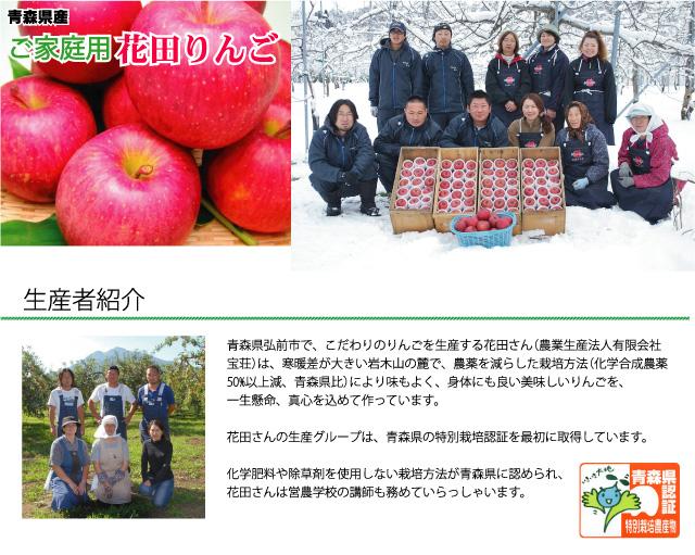 青森県弘前市で、こだわりのりんごを生産する花田さん(農業生産法人有限会社宝荘)は、寒暖差が大きい岩木山の麓で、農薬を減らした栽培方法(化学合成農薬50%以上減、青森県比)により味もよく、身体にも良い美味しいりんごを、一生懸命、真心を込めて作っています。