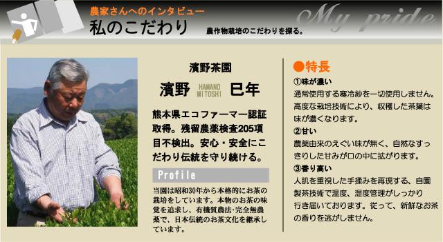 熊本県エコファーマー認証取得。残留農薬検査205項目不検出。安心・安全にこだわり伝統を守り続ける濱野茶園で栞織は作られています。