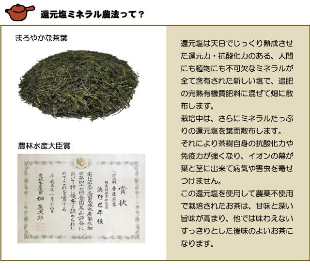 栞織は還元ミネラル塩農法により栽培されています。還元塩を使用して農薬不使用で栽培されたお茶は、甘味と深い旨味が高まり、他では味わえないすっきりとした後味のよいお茶になります。