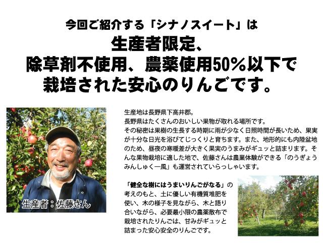 今回ご紹介する「シナノスイート」は<br /> 生産者、除草剤不使用、農薬使用50%以下で栽培された安心のりんごです。